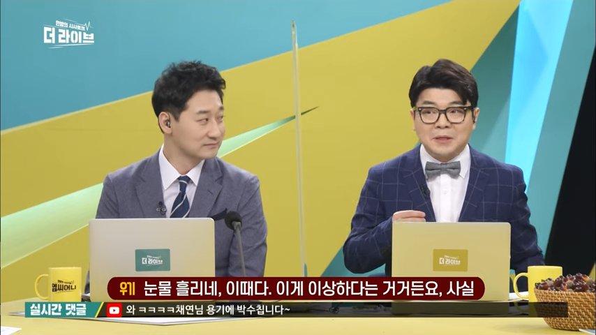 KBS-210429-2-12-screenshot