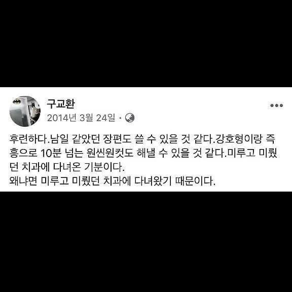 배우 구교환 과거 SNS글 상태.jpg   인스티즈