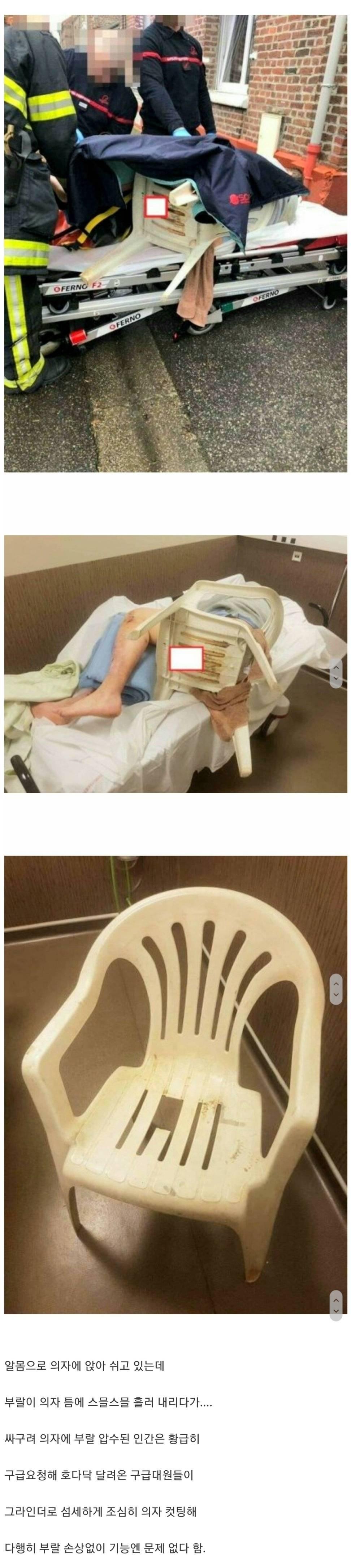 플라스틱 의자에 앉았다가 소중이를 잃을뻔한 사람들 | 인스티즈