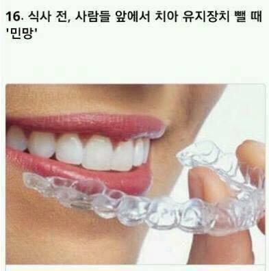 치아교정시 겪는것   인스티즈