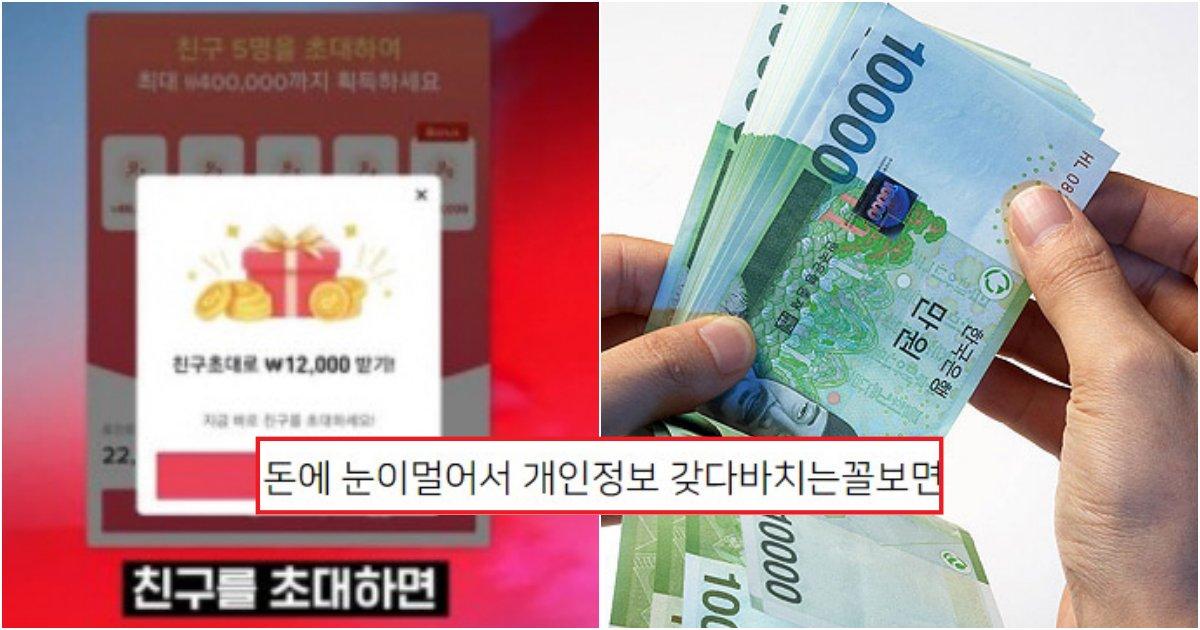 collage 104.png?resize=1200,630 - 전문가들이 알려주는 '돈 주는 틱톡 이벤트'에 숨겨진 놀랄만한 진실(+사진)