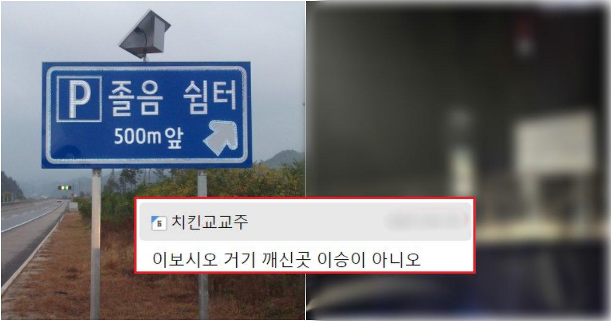 collage 105.png?resize=1200,630 - 고속도로 '졸음 쉼터'에서 10시간을 잔 남자의 충격적인 최후(+사진)