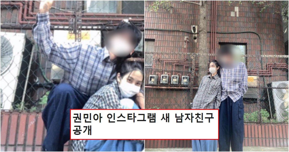 collage 115.png?resize=1200,630 - 멀쩡히 사귀던 한 여자의 남친 뺏고 헤어지더니 현재 또 새 남자친구 사귄다며 공개한 AOA 전 멤버 권민아