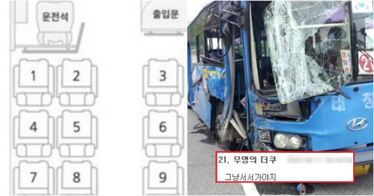 "collage 162.png?resize=1200,630 - ""버스 탈 때, 이 자리를 꼭 피해야 하고, 이 자리를 앉으면 안되는 충격적인 이유.."""