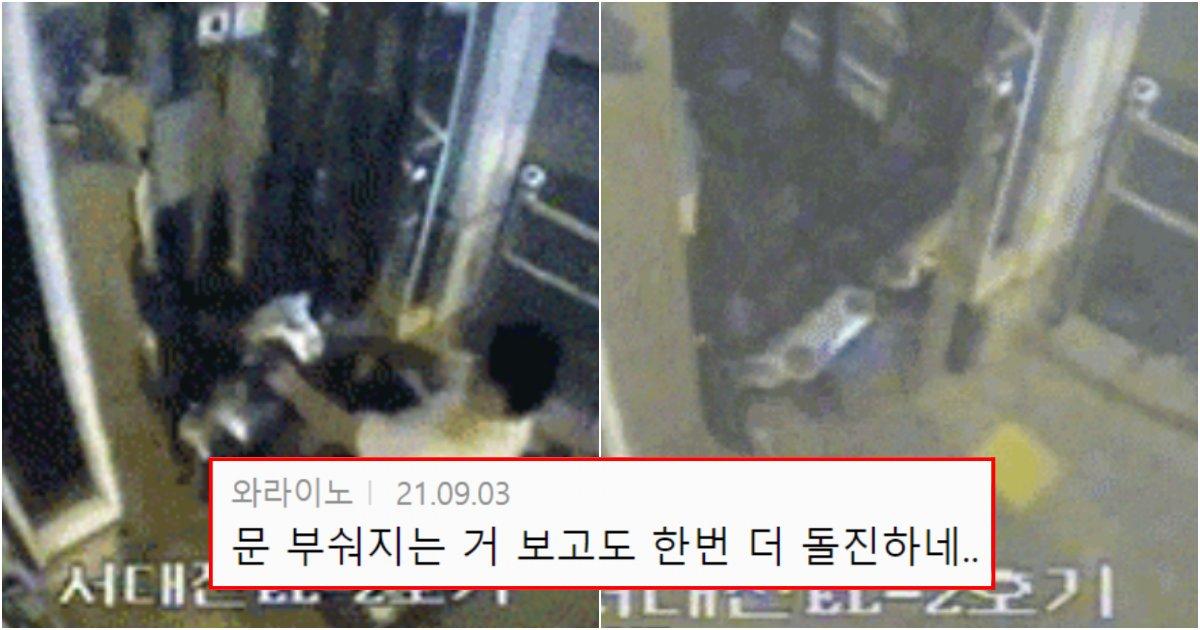 collage 166.png?resize=412,232 - 그냥 화난다는 이유로 엘리베이터에 화풀이하다 추락한 사고 (+영상)