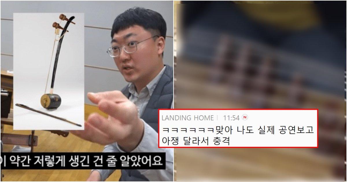 collage 176.png?resize=1200,630 - 거의 한국인 90%는 교과서에서 이게 '아쟁'이라 배웠는데 알고보니 전혀 다르다는 아쟁 모습