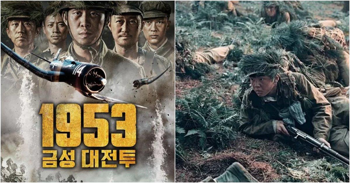 collage 185.png?resize=1200,630 - 중공군에 국군 9000명 희생된 '금성 전투', 국군이 죽는 영화인데 한국에서 수입했다