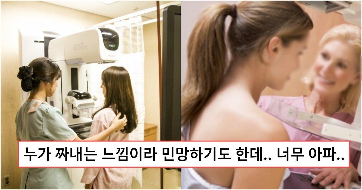 collage 202.jpg?resize=1200,630 - 여자들이 건강 검진받을 때마다 소리 지를 정도로 너무 아파서 놀란다는 기계 (+영상)