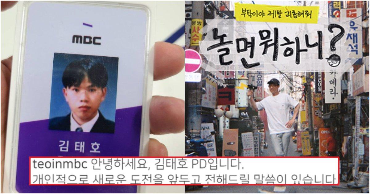 collage 224.png?resize=1200,630 - 20년만에, 김태호PD가 MBC 퇴사를 선언하고 인스타그램에 올린 글