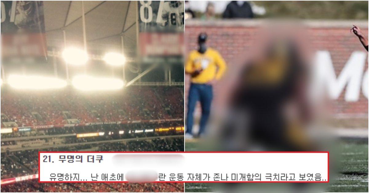 collage 226.png?resize=1200,630 - '이 종목의 운동선수'들, 차례대로 극단적 선택을 하게 된 충격적인 이유(+사진)