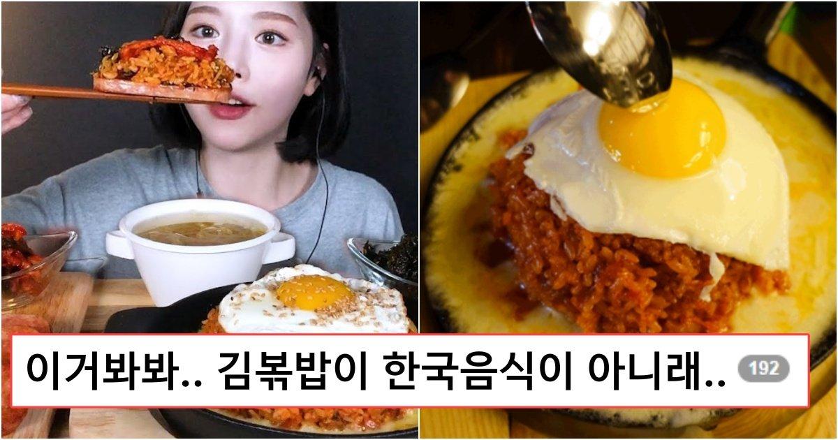 collage 235.jpg?resize=1200,630 - 지금 난리 난 한국 음식인 줄 알았던 '김치볶음밥'이 한국 음식이 아닐 수 있다는 이유
