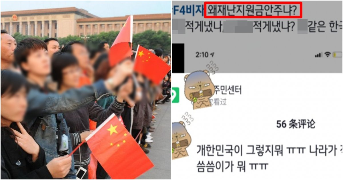 collage 252.png?resize=1200,630 - 국민지원금 자신들은 안 준다는 이유로 극대노한 중국인들이 저지르겠다고 경고한 것