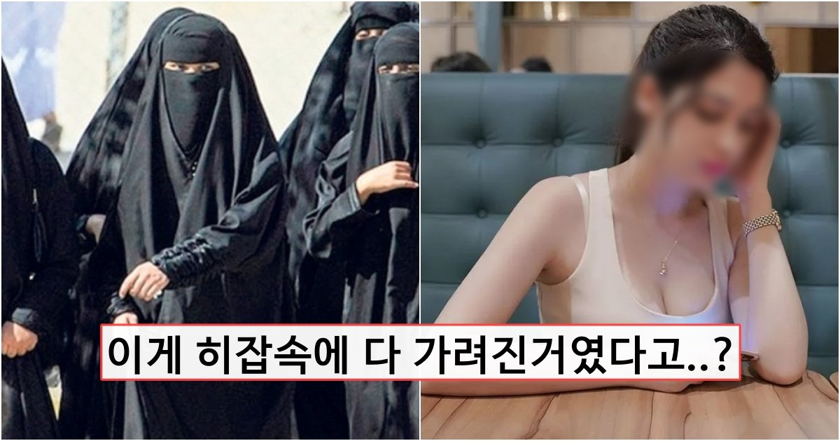"collage 257.jpg?resize=1200,630 - ""답답해서 히잡 벗었는데.."" 이슬람 여성들의 히잡 반대 운동을 지지해야하는 이유 (+사진多)"