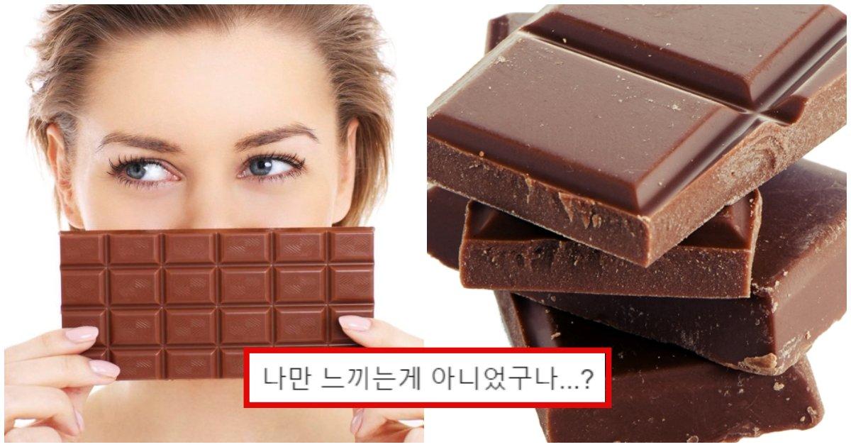 """collage 265.png?resize=1200,630 - """"요상한 꼬릿함 나만 느끼나요...?""""못먹는사람 꽤 있다는 초콜릿"""