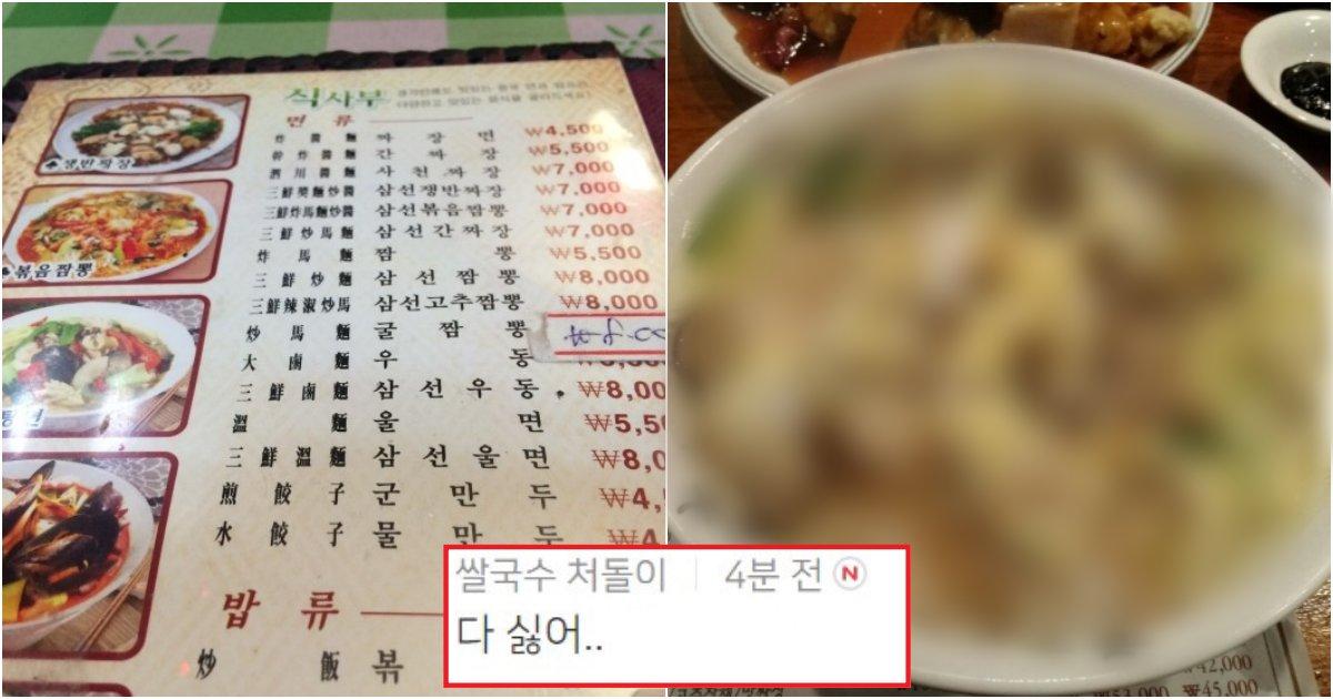 collage 322.png?resize=1200,630 - 중국집에서 호불호가 심하게 갈리는 음식 중 원탑이라는 이유(+사진)