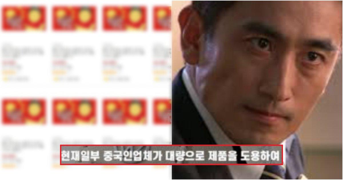 collage 33.png?resize=1200,630 - 쿠팡에서 중국 판매자들이 '썸네일과 상품평'을 도용하자, 빡친 한국인들의 대처법