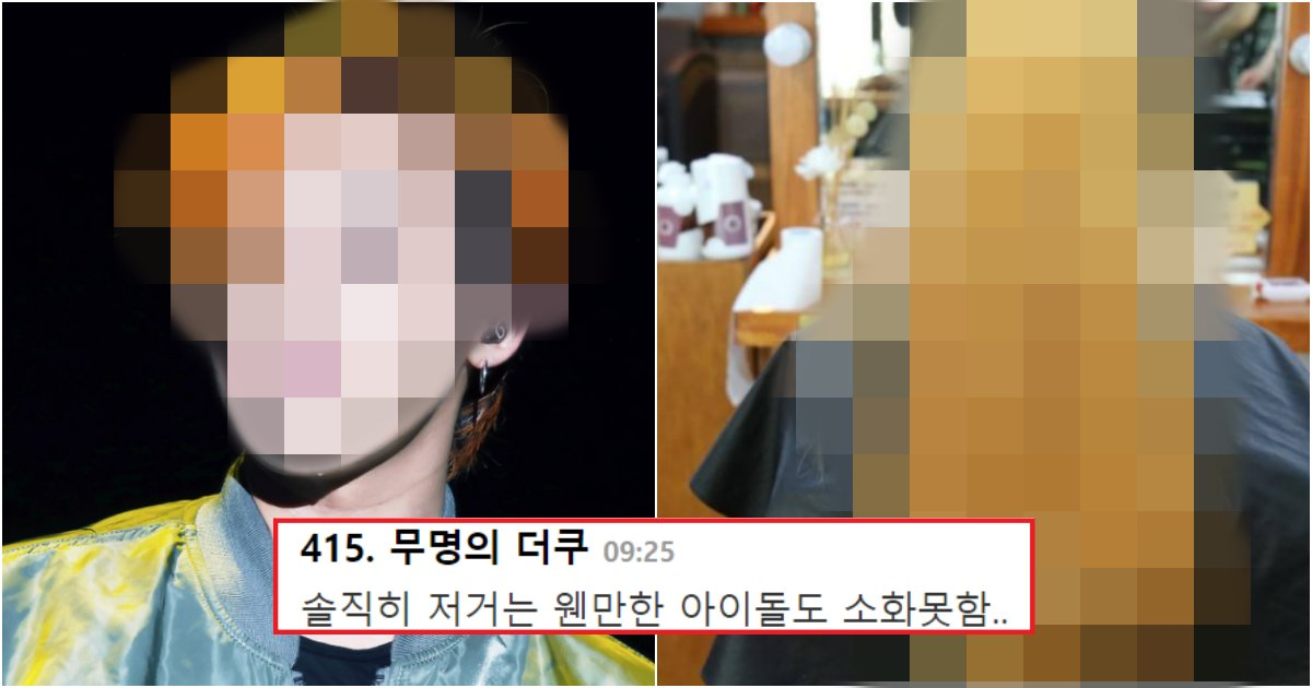 collage 342.png?resize=412,232 - 모든 한국인 99%가 '이 머리색'을 하면 진짜 못생겨진다는 이 색깔(+사진)