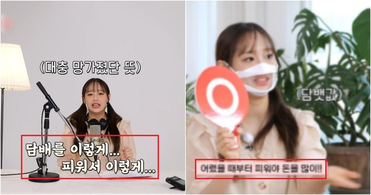 "collage 348.png?resize=1200,630 - ""그냥 바로 담배회사에 취직하세요""..담배 이해도가 엄청 높은 이달의 소녀 '츄'"