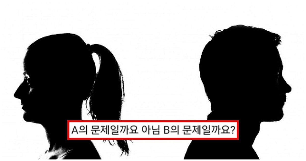 "collage 366.png?resize=412,275 - ""누가 더 잘못됐나요?""  네티즌들 사이에서 의견갈려 난리난 인간관계 손절패턴"