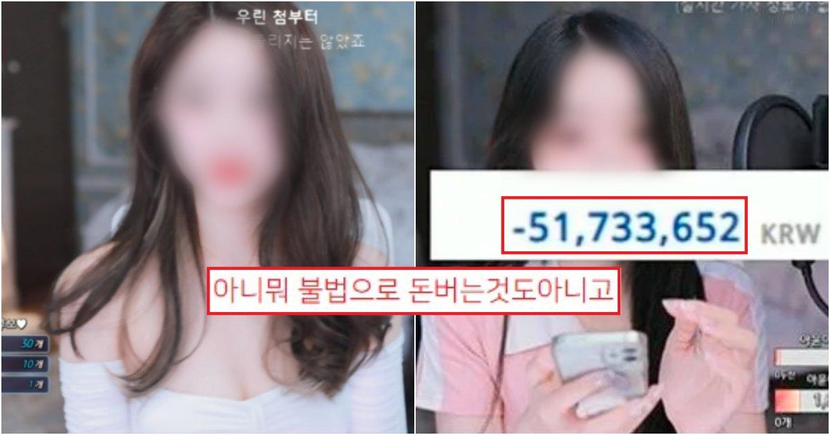 collage 377.png?resize=1200,630 - 비트코인으로 '5천만 원'을 잃은 유명 여캠BJ의 최후(+사진)