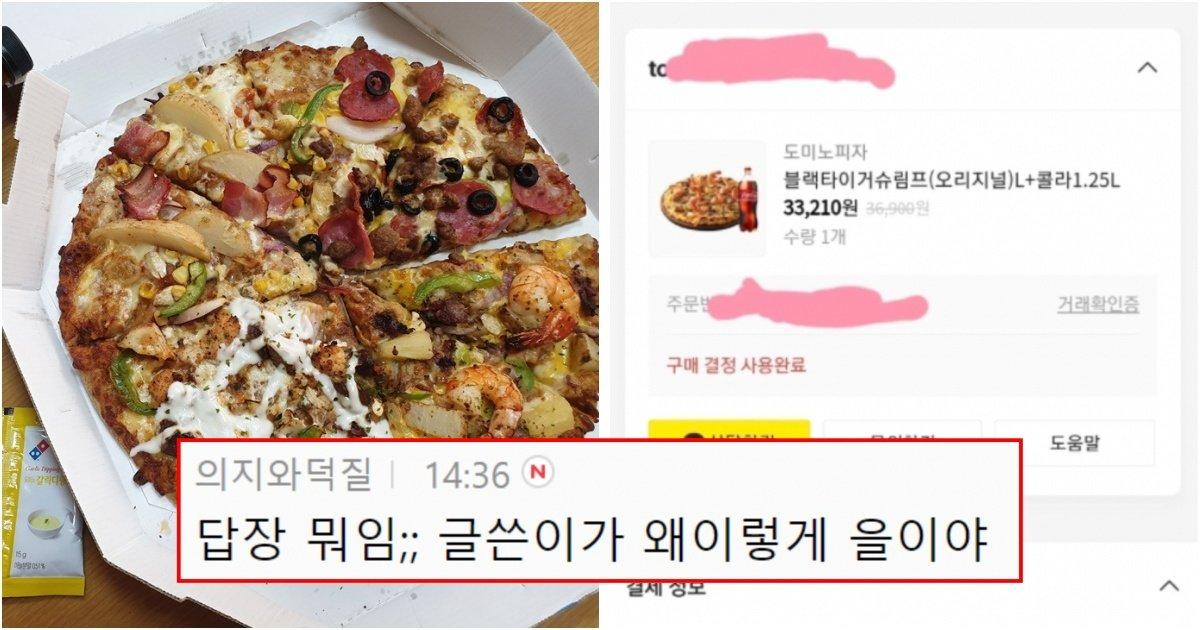 "collage 40.jpg?resize=412,232 - ""도미노 피자 못 먹어봤다는 친구한테 피자 사줬는데 진짜 현타와서 눈물 나.."""