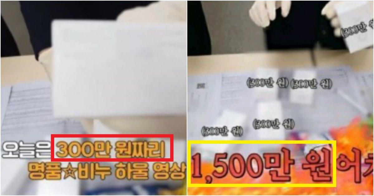"collage 400.png?resize=1200,630 - ""금수저였나봐..."" 개당 300만원하는 비누 5개를 언박싱한 '유튜버'의 정체(사진)"