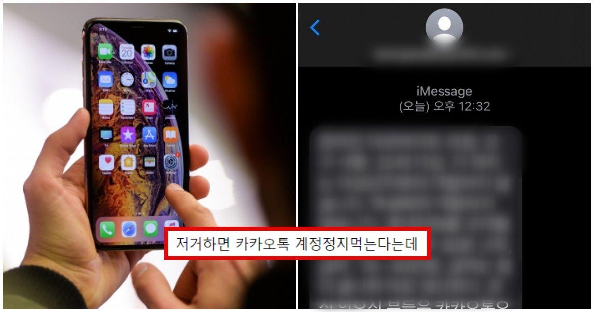 "collage 401.png?resize=412,232 - ""아이폰 유저분들 진짠가요..?"" 요즘 아이폰 유저들에게만 발송된다는 문자"