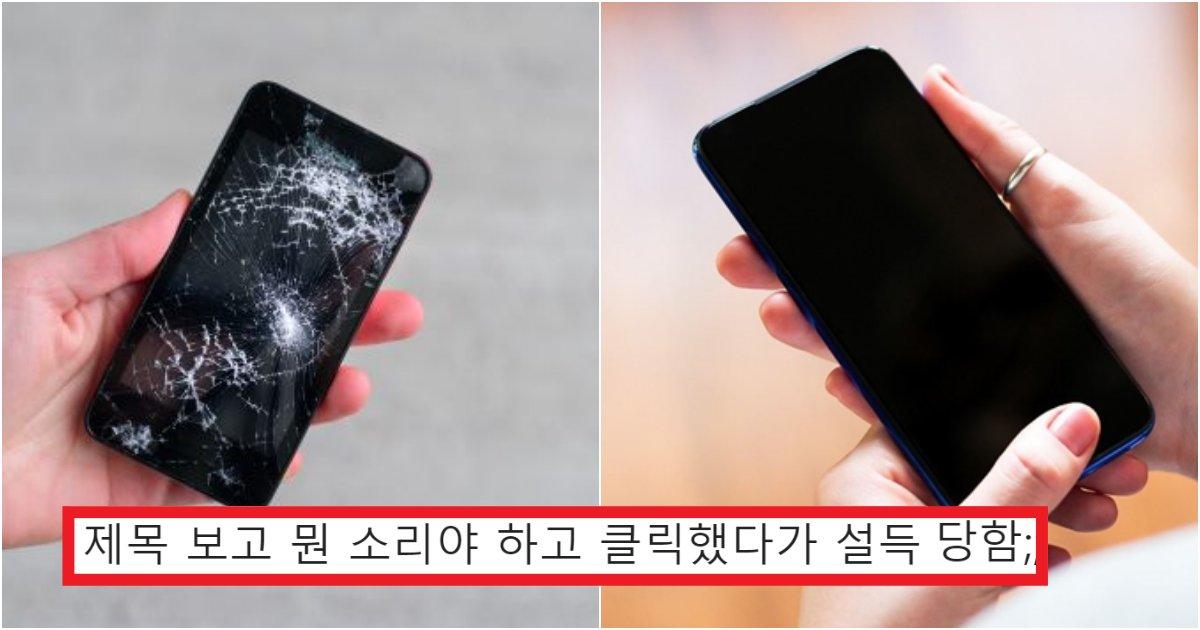 "collage 405.png?resize=1200,630 - ""휴대폰 가장 깨끗하게 쓸 수 있어요""..휴대폰에 하는 '이것'이 문제라는 충격적인 이유"