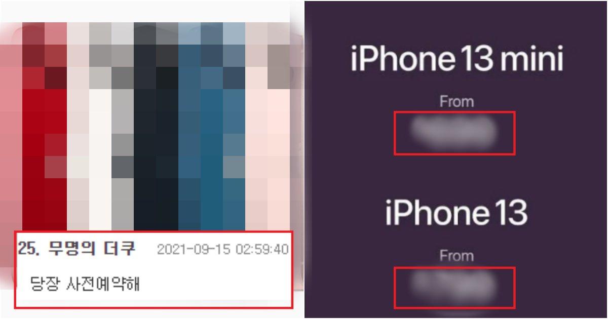 collage 414.png?resize=412,232 - 드디어, 애플 아이폰13 정보 요약 발표 총 정리(+사진)