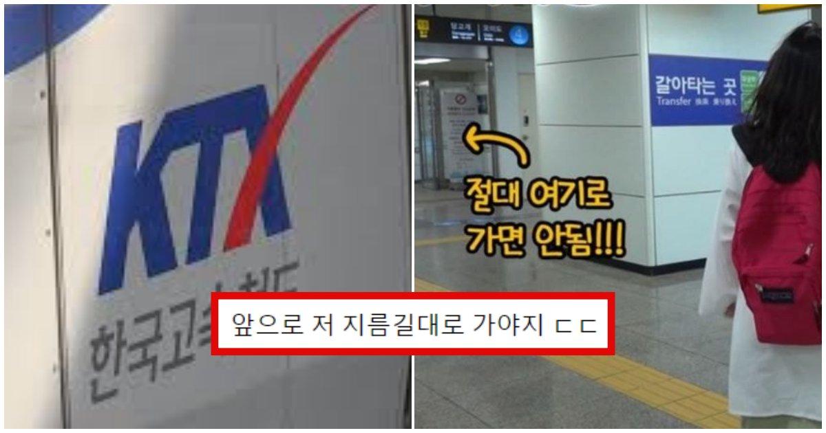 "collage 423.png?resize=412,232 - ""진짜 4분정도밖에  안걸린다고?"" 서울역에서 ktx까지 가는 가장 빠른 방법"