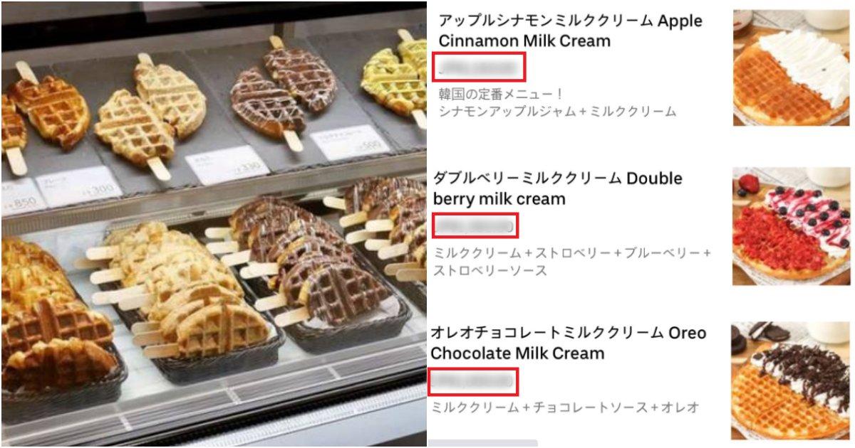 collage 430.png?resize=412,232 - 현시각, 일본에서 엄청나게 유행하고 있는 K-와플의 무서운 가격