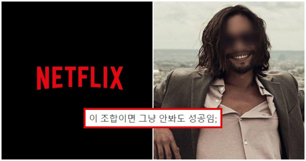 collage 502.png?resize=412,232 - 개인적으로 넷플릭스 드라마로 나오면 대박 날 것 같은 웹툰 (+싱크로율 99%배우)
