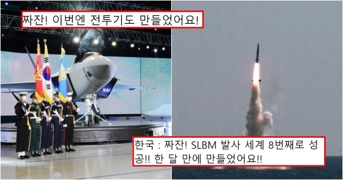 collage 54.jpg?resize=412,232 - 미국도 규제 풀어준거 후회할 정도로 빠른 대한민국 국방력 증가