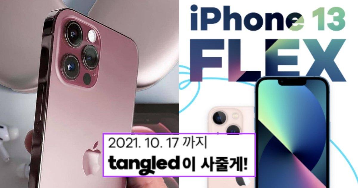 collage 64.jpg?resize=412,232 - 지금 제정신이냐고 역대급 난리 나버린 'Tangled이 끝없이 사줄게: IPhone 13 FLEX' 이벤트