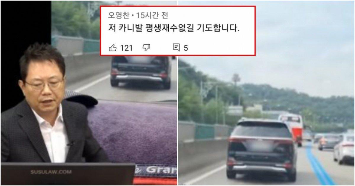 collage 7.jpg?resize=412,275 - 영상 뜨자마자 약 1500명이 넘는 사람들이 똑같은 마음으로 저주하게 만든 카니발 차량