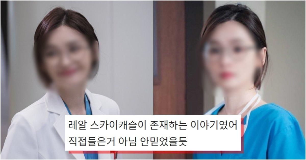 collage 70.jpg?resize=412,232 - 강남에서 엄마가 의사로 일할 때 받는 곱지 못한 시선