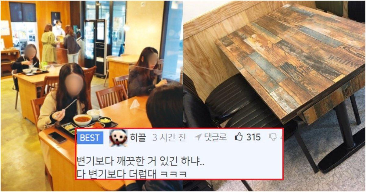 collage 92.jpg?resize=412,232 - 우리나라 사람들이 은근히 신경 안 쓰는데, 식당에서 알고보면 은근히 더럽다는 것