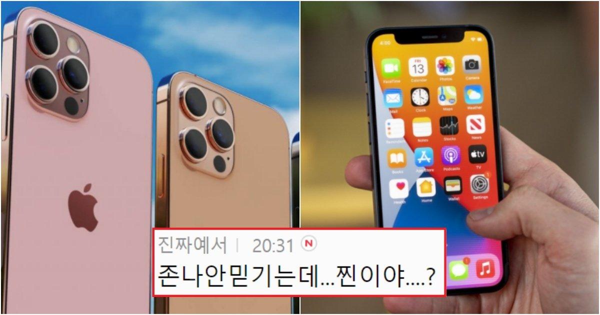 collage 98.jpg?resize=412,232 - 아이폰 13으로는 갈아타지 말고 '아이폰 14'로 존버 해야만 하는 이유