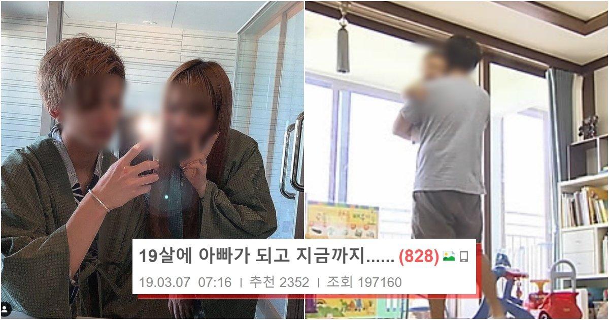 collage.jpg?resize=1200,630 - 19살에 애아빠가 되고 부인이 도망가 이혼한 남자의 인생 최후