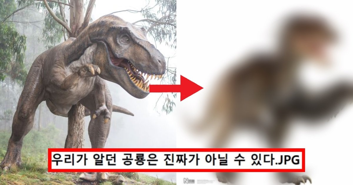 "eab3b5eba3a1.jpg?resize=412,232 - ""뭐야 우리가 알던 공룡이 아닌데?""...최신 복원 기술로 밝혀진 실제 공룡의 모습(+사진)"