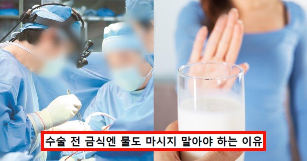 """ec8898ec88a0 eca084.jpg?resize=412,232 - """"음식은 물론 물도 마시면 안됩니다""""...수술 전 금식할 때에는 물도 마시지 말아야 하는 이유"""