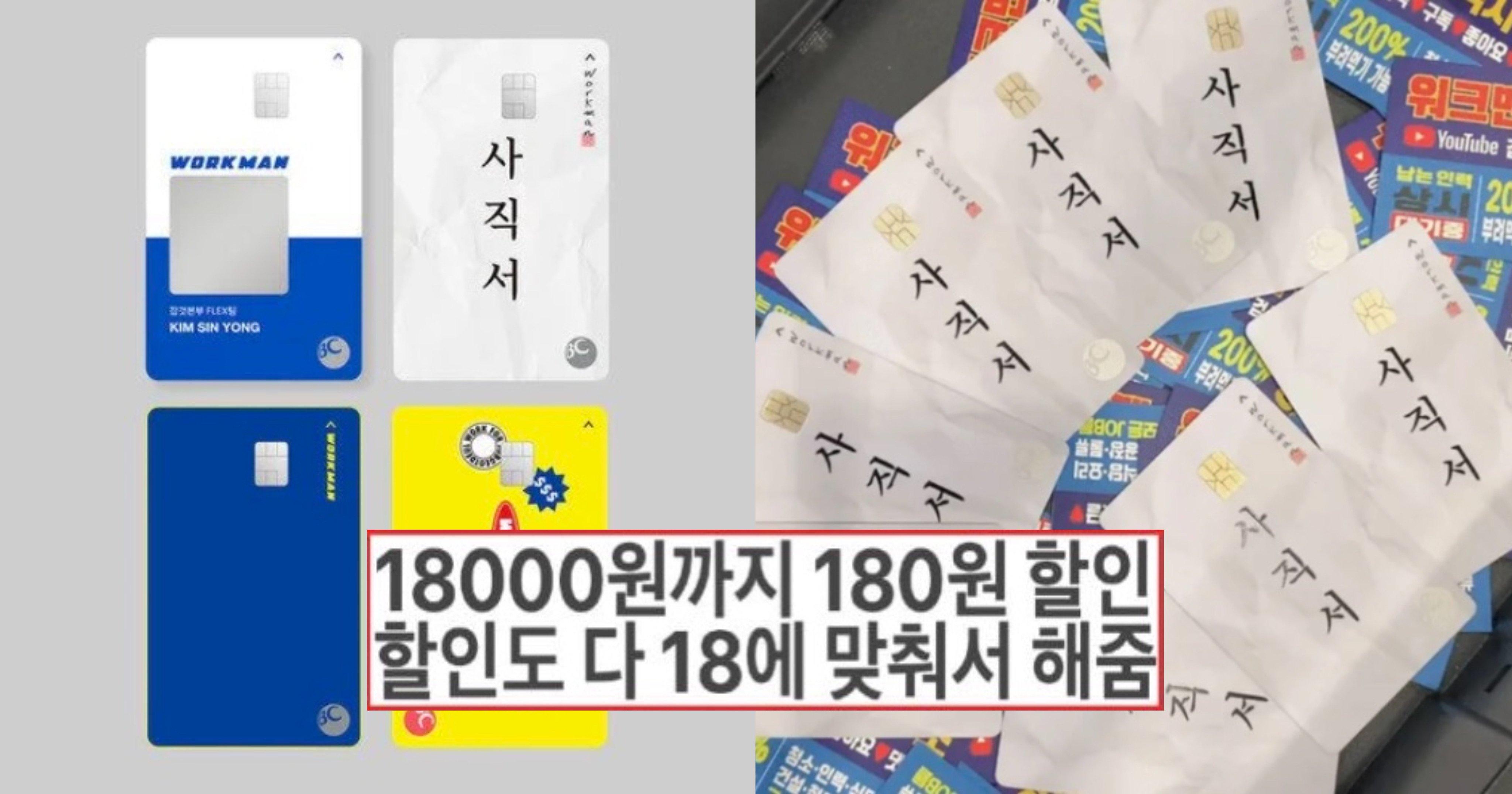 """ed0b0d7f 9026 4b68 b310 0ae144c99539.jpeg?resize=1200,630 - """"대박 당장 신청해야지ㅋㅋ"""" 급기야 '시x'비용 전용 카드를 출시한 BC 카드"""