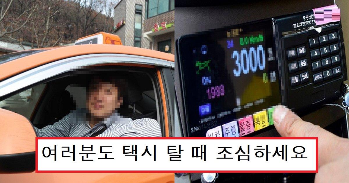 "ed839dec8b9cec8db8.png?resize=412,232 - ""택시에서 눈 깜짝할 사이에 당했습니다.""...택시기사랑 '이것' 때문에 불나게 싸운 네티즌"