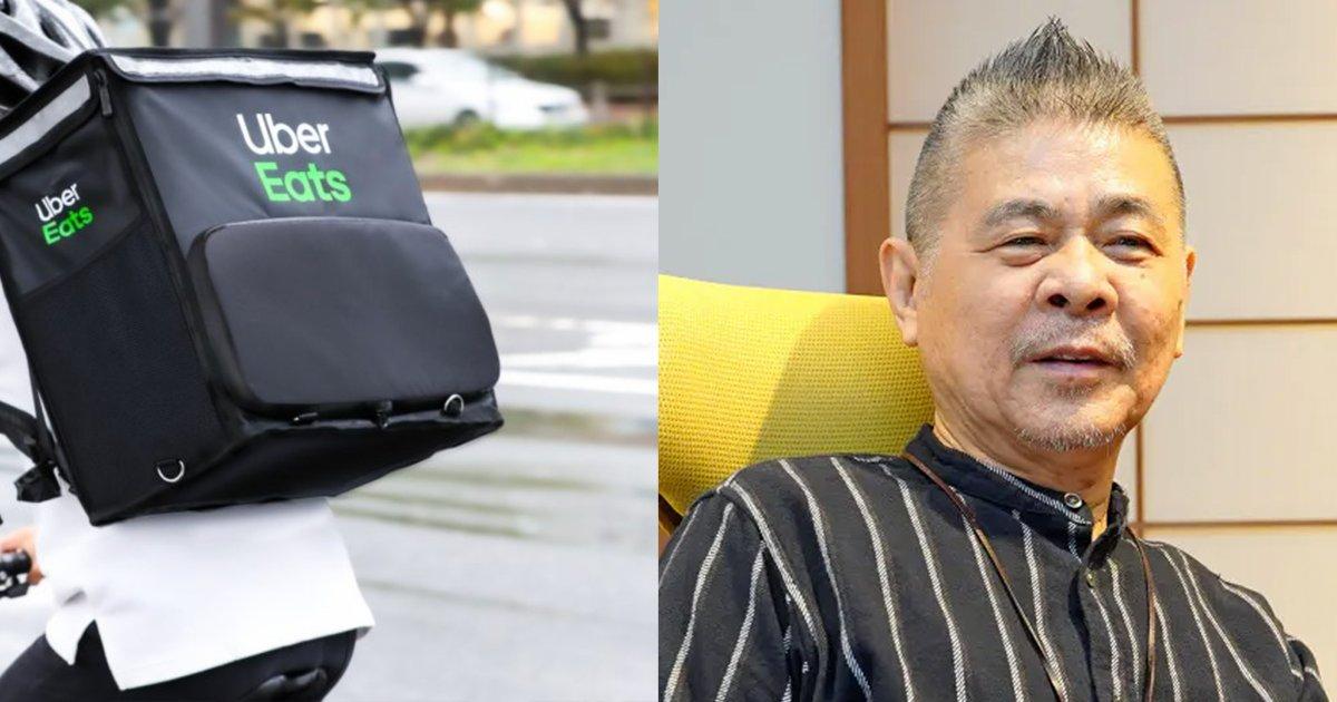 itoi.png?resize=412,275 - 糸井重里さん、Uber配達員への疑問がまるで「上級国民」と大炎上!一方で擁護の声も