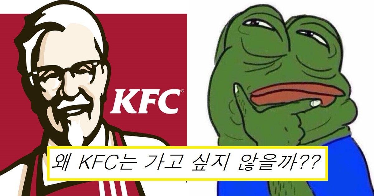 "kfcec8db8.png?resize=412,232 - ""저는 웬만하면 KFC는 가지 않습니다.""...네티즌이 밝힌 KFC가 한국에서 인기 없는 이유"