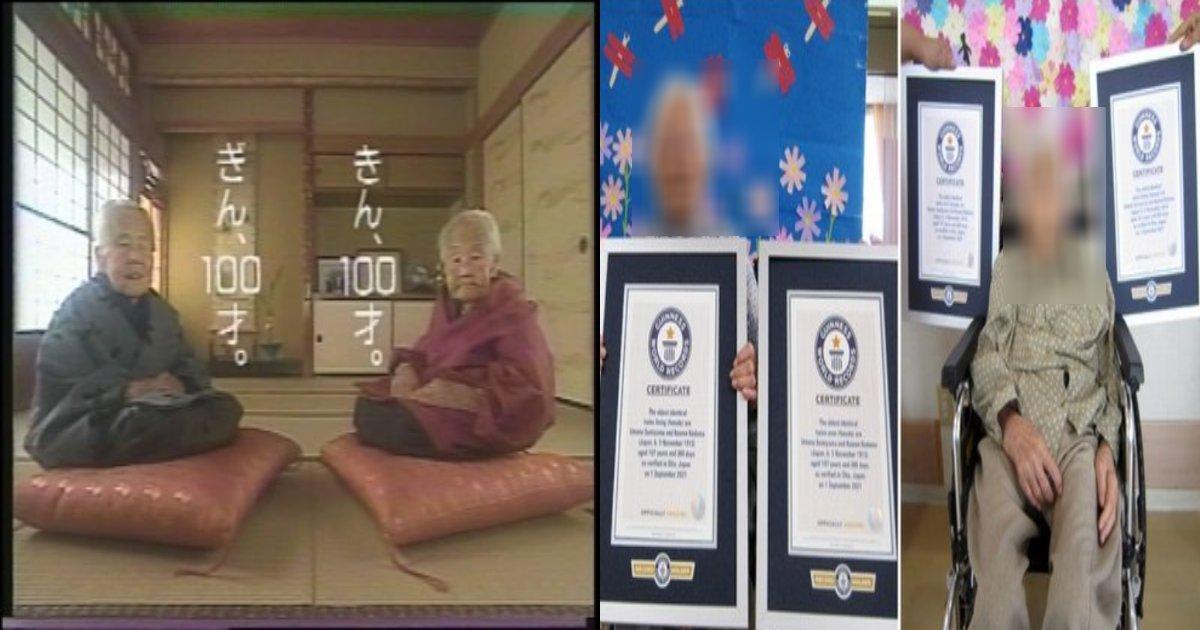 kingin.png?resize=1200,630 - [画像あり] あの!きんさん・ぎんさんを超えた! 最高齢女性のギネス記録を更新⁉