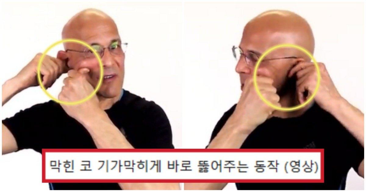 """2 17.jpg?resize=1200,630 - """"환절기에 코 많이 막히는 사람 주목!""""... 따라하면 바로 막힌 코 뚫어주는 신기한 동작 (영상)"""