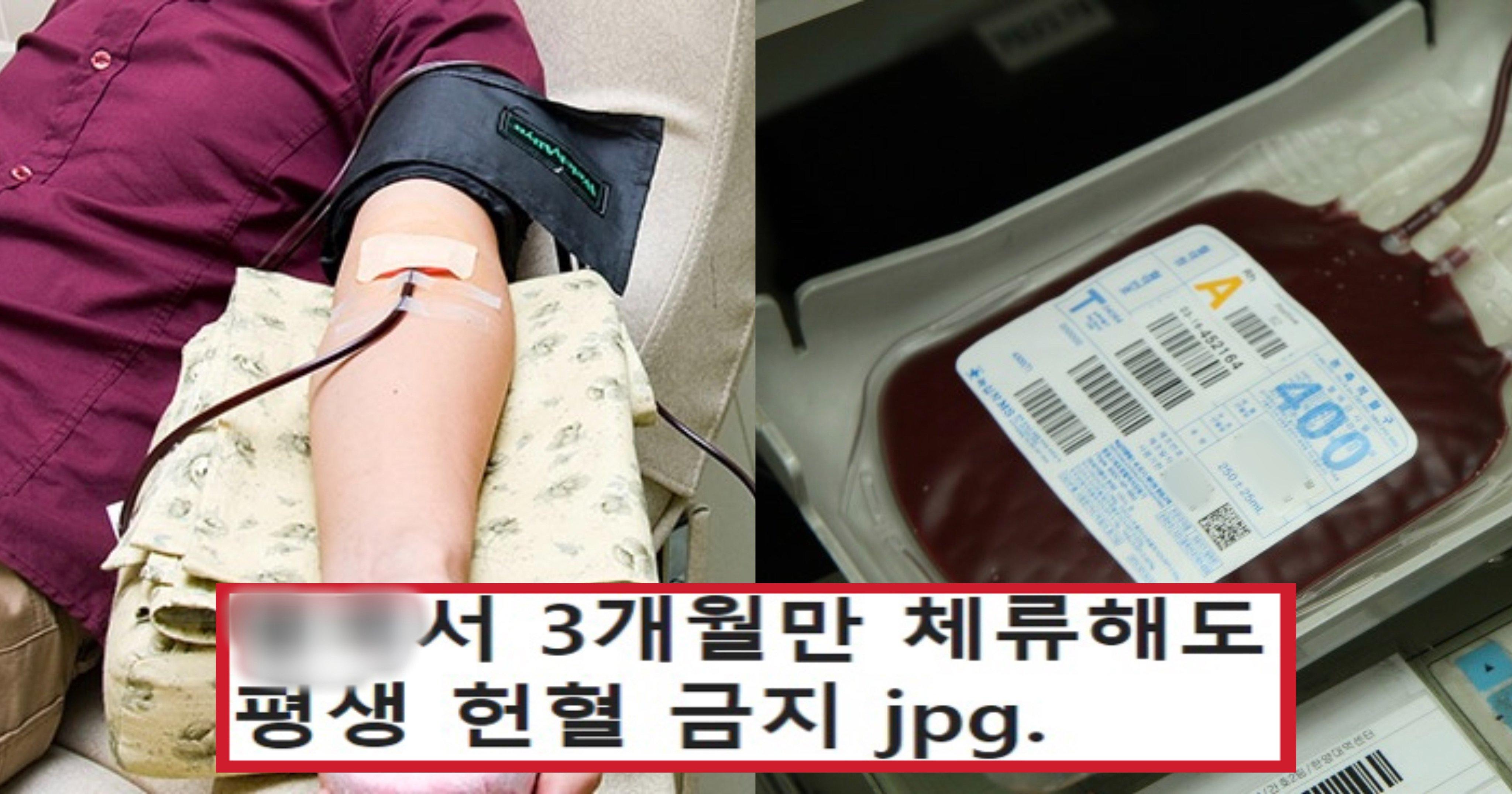 "364fb8a9 0e01 4749 889b 708b997faa99.jpeg?resize=412,232 - ""이 사람들은 헌혈 금지입니다""..'이곳'에 3개월만 체류해도 평생 헌혈 금지인 '충격적인' 이유"