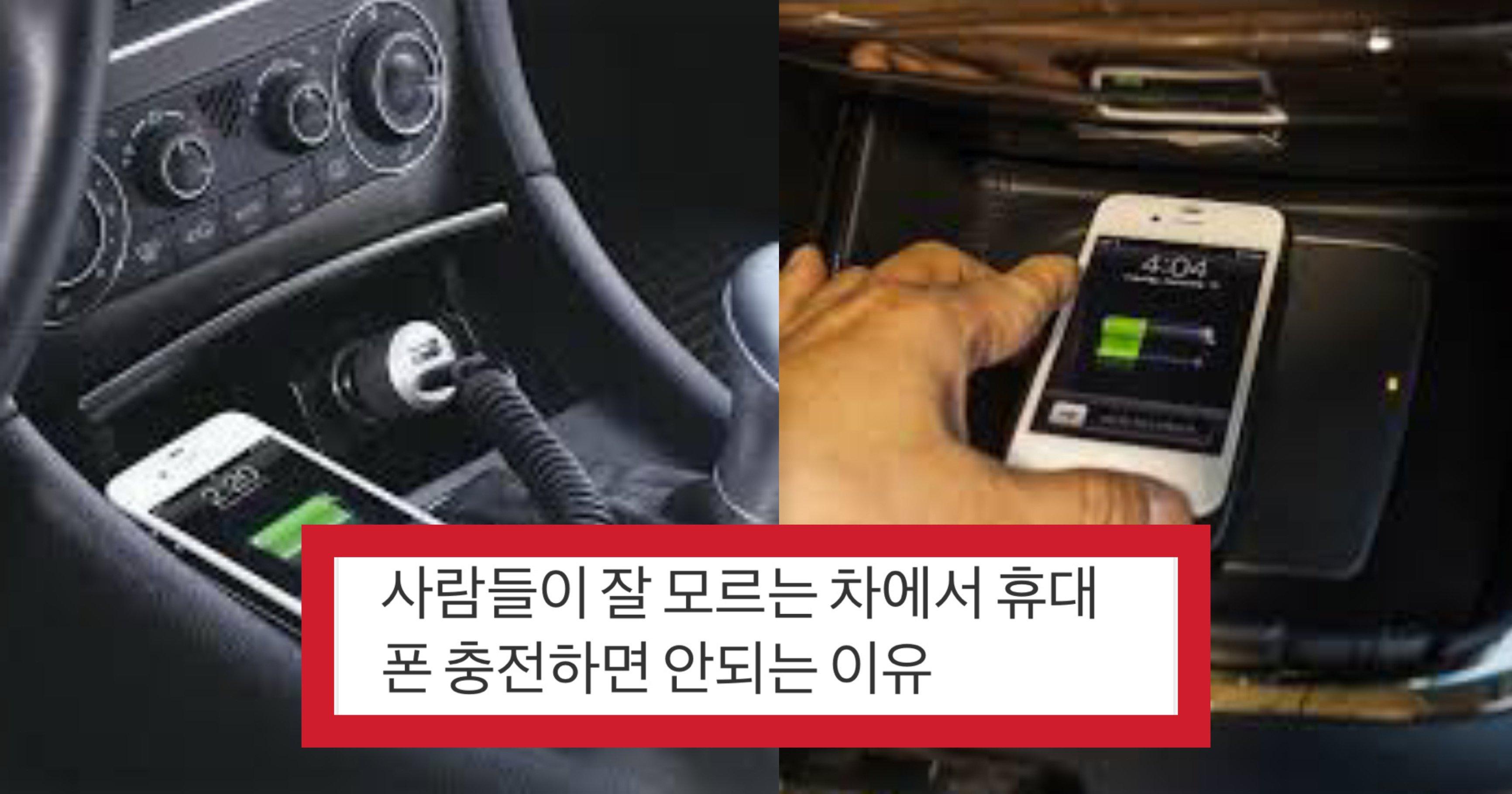 """406dda68 4534 4286 ab5d 7f2c8f9d33f7.jpeg?resize=412,232 - """"헐.. 나 이렇게 하는데""""..사람들이 잘 모르는 차에서 휴대폰 충전하면 절대로 안되는 이유"""
