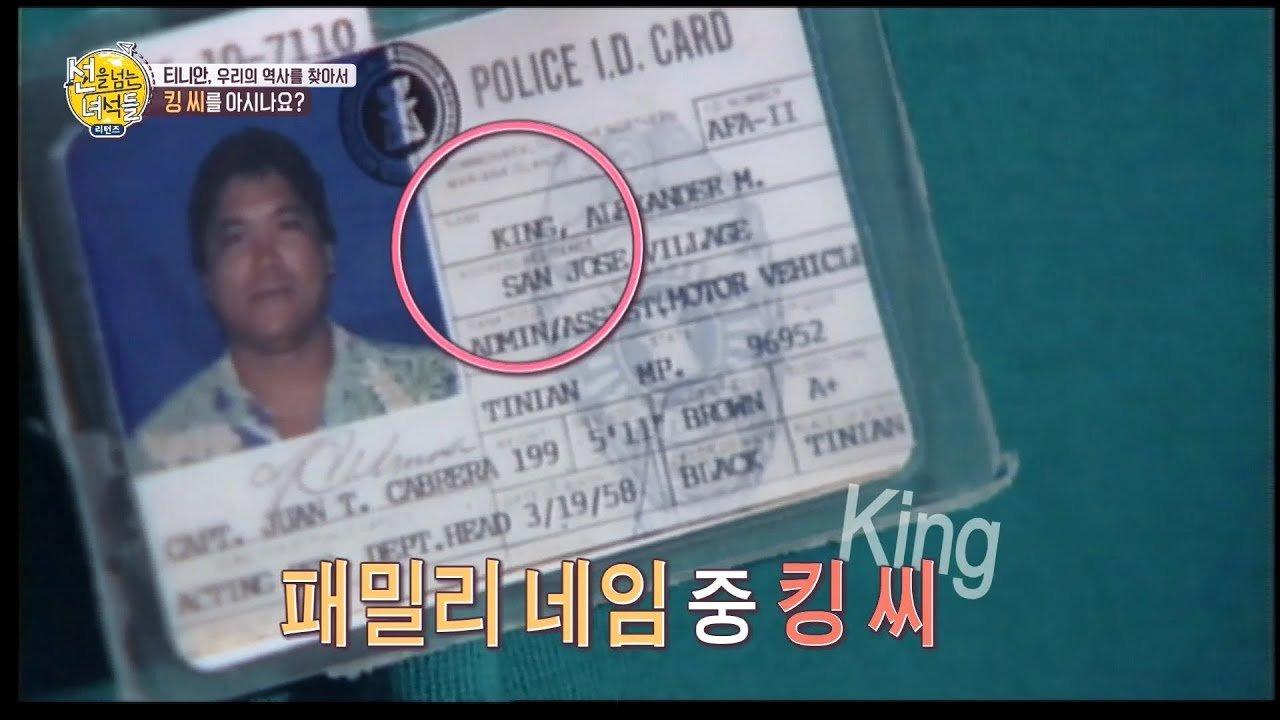선을 넘는 녀석들 리턴즈 선공개] 티니안, 우리의 역사를 찾아서… '킹' 씨를 아시나요? - YouTube
